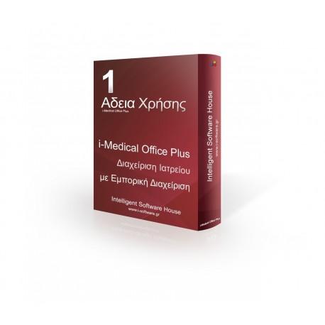 i-Medical Office Plus (με Εμπορική Διαχείριση)