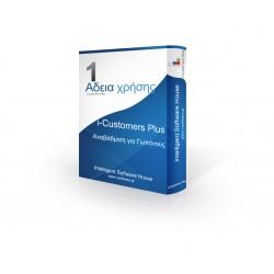 i-Customers Plus (Αναβάθμιση για Γεωπόνους)