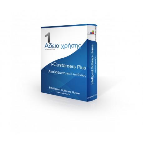 i-Customers Plus