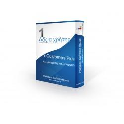 i-Customers Plus (Αναβάθμιση για Συνεργεία)